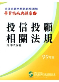 投信投顧相關法規:含自律規範(99年版)
