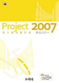 Project 2007實力養成評量 /