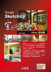 Google SketchUp室內設計經典