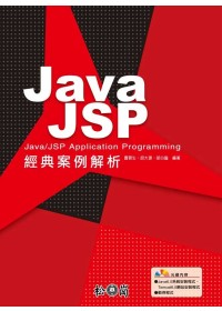 Java/JSP經典案例解析 =  Java/JSP application programming /