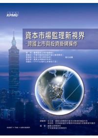 資本市場監理新視界 :  跨國上市與投資掛牌操作 /