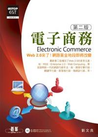 電子商務(第二版)