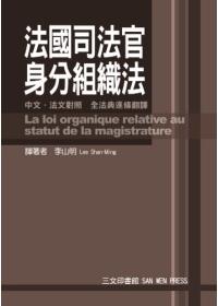 法國司法官身分組織法