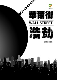 華爾街浩劫 =  Wall Street /
