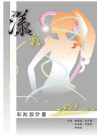 漾彩:彩妝設計圖