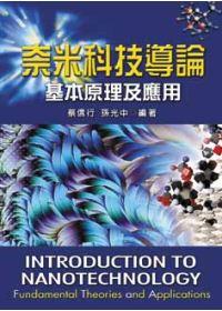 奈米科技導論 : 基本原理及應用