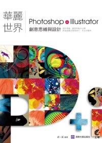 華麗世界 :  Photoshop+Illustrator創意思維與設計 /