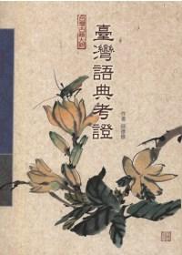 臺灣語典考證 /