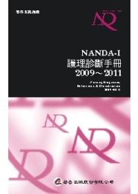 NANDA-I護理診斷手冊2009 ~ 2011