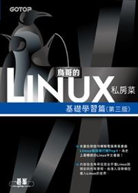 鳥哥的Linux私房菜--基礎學習篇(第三版)(附光碟)