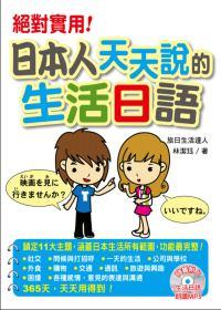 絕對實用!日本人天天說的生活日語
