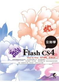 立刻學Flash CS4 /