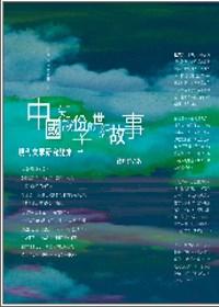 中國知識份子的世紀故事:現代文學研究論集