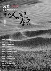 抉擇:1949,中國知識份子的私人記錄