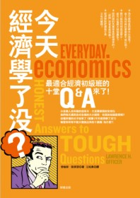 今天經濟學了沒?