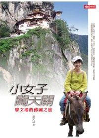 小女子闖天關:廖文瑜的佛國之旅