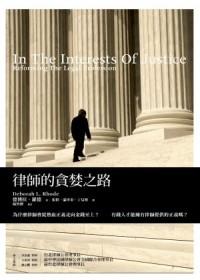 律師的貪婪之路