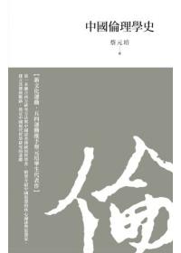 中國倫理學史 /