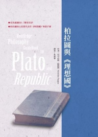 柏拉圖與<<理想國>> /