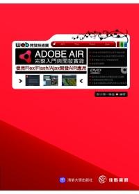 ADOBE AIR完整入門與開發實錄 :  使用Flex/Flash/Ajax開發AIR應用 /