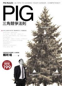 PIG三角競爭法則:36則上班...