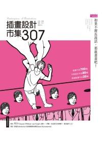 插畫設計市集307:兒童.寫實.電繪.奇幻.漫畫/卡通