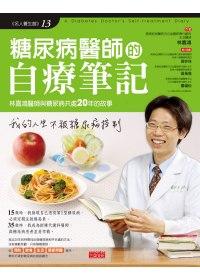 糖尿病醫師的自療筆記