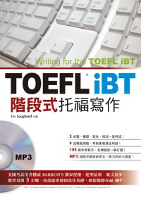 TOEFL iBT階段式托福寫作