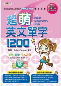 超萌英文單字1200:國中基測 全民英檢初級  附MP3朗讀光碟