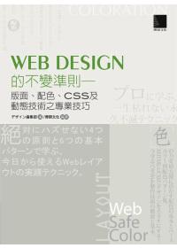 Web Design的不變準則:版面、配色、CSS及動態技術之專業技巧