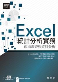 Excel 2003統計分析實務--市場調查與資料分析(附光碟)
