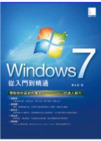 Windows 7從入門到精通 /