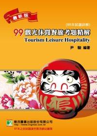 99(98年)觀光休閒餐旅考題精解
