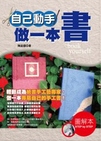 自己動手做一本書 = To make the book craft yourself