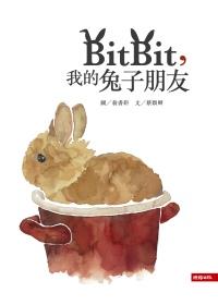 Bitbit,我的兔子朋友 /