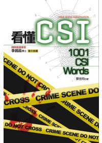 看懂CSI:1001 CSI words