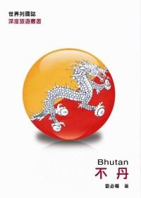 世界列國誌,不丹