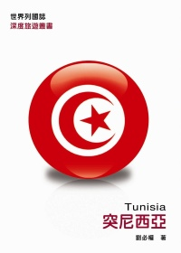 世界列國誌,突尼西亞
