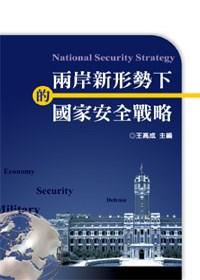 兩岸新形勢下的國家安全戰略