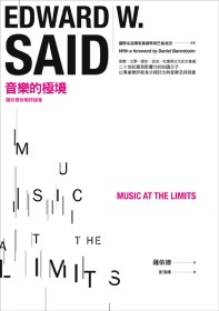 音樂的極境:薩依德音樂評論集