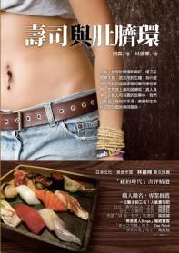壽司與肚臍環
