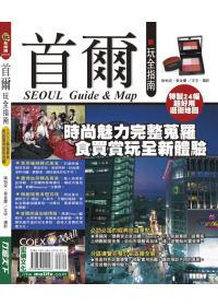 首爾玩全指南 =  Seoul guide & map /