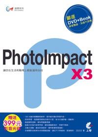 PhotoImpact X3 : 讓您在生活和職場上都能運用自如