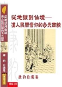 從地獄到仙境:漢人民間信仰的多元面貌:康豹自選集