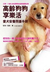 高齡狗狗享樂活:愛犬安養照護手...