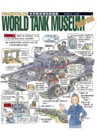 世界戰車博物館圖...