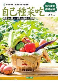 自己種菜吃 :  都市中的療癒菜園 /