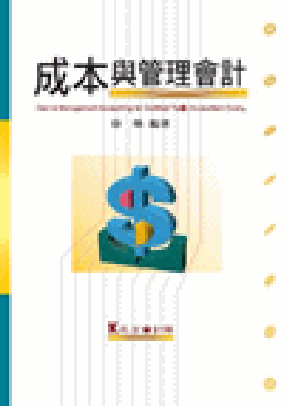 證券交易法 =  Securities exchange act for certified public accountant exam /