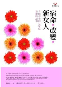 宿命.改變.新女人 : 十個本土婦女家庭治療的故事 /