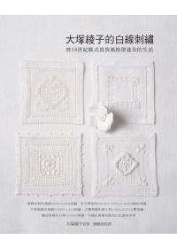 大塚綾子的白線刺繡:將18世紀歐式貴族風格帶進你的生活